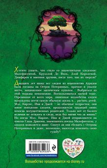 Обложка сзади Остров Потерянных Мелисса де ла Круз