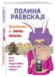 Раевская П. - Влюблена и очень опасна, или Кто подставил пушистую зайку обложка книги