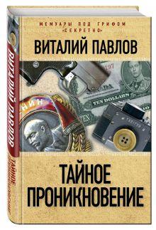 Павлов В. - Тайное проникновение обложка книги