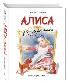 Алиса в Зазеркалье (ил. Марайя) обложка книги