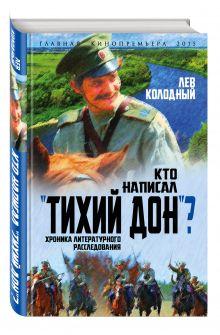 Кто написал Тихий Дон? Хроника литературного расследования обложка книги