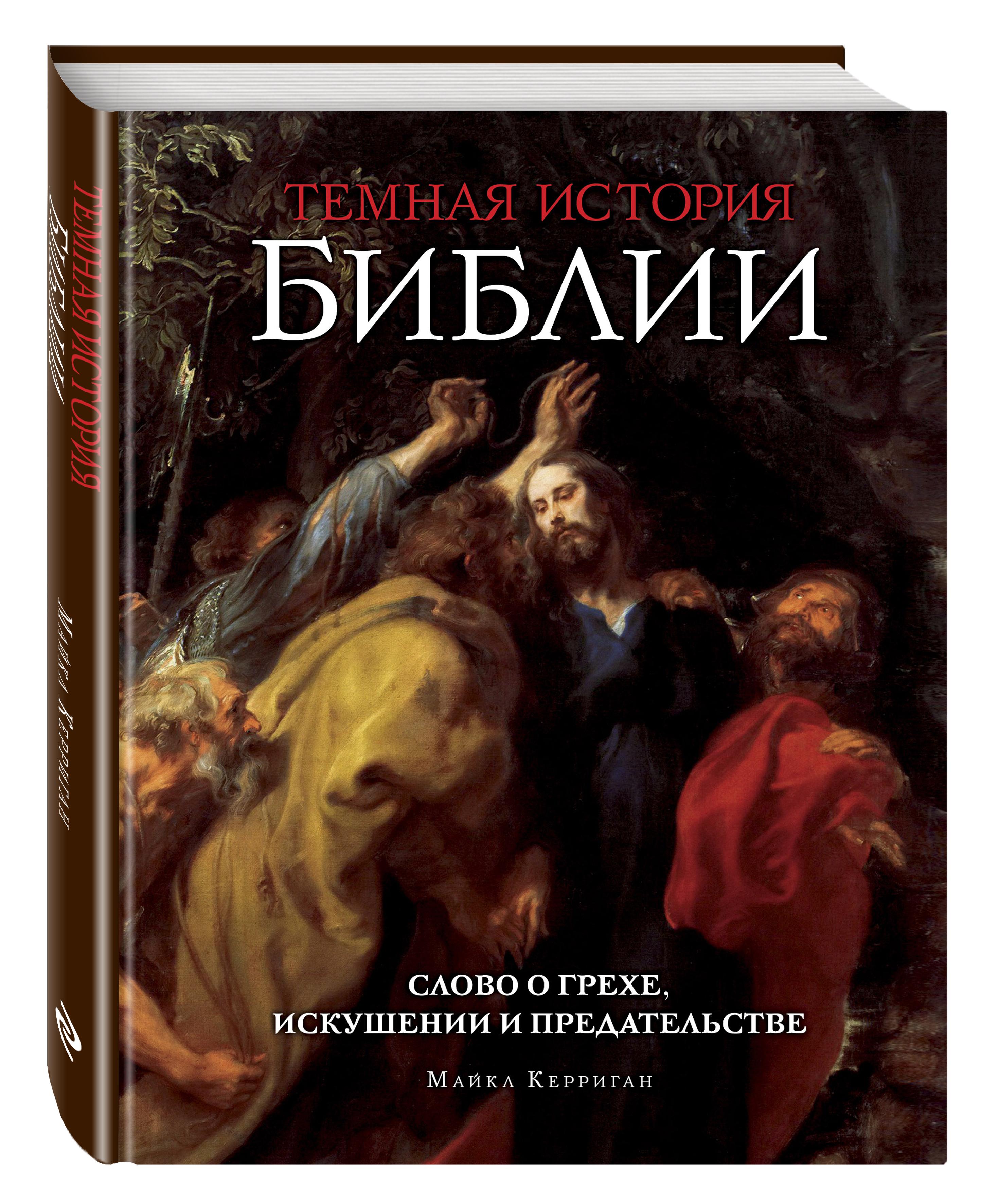Темная история Библии ( Керриган М.  )