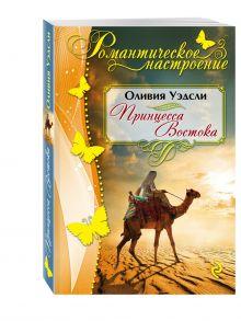 Уэдсли О. - Принцесса Востока обложка книги