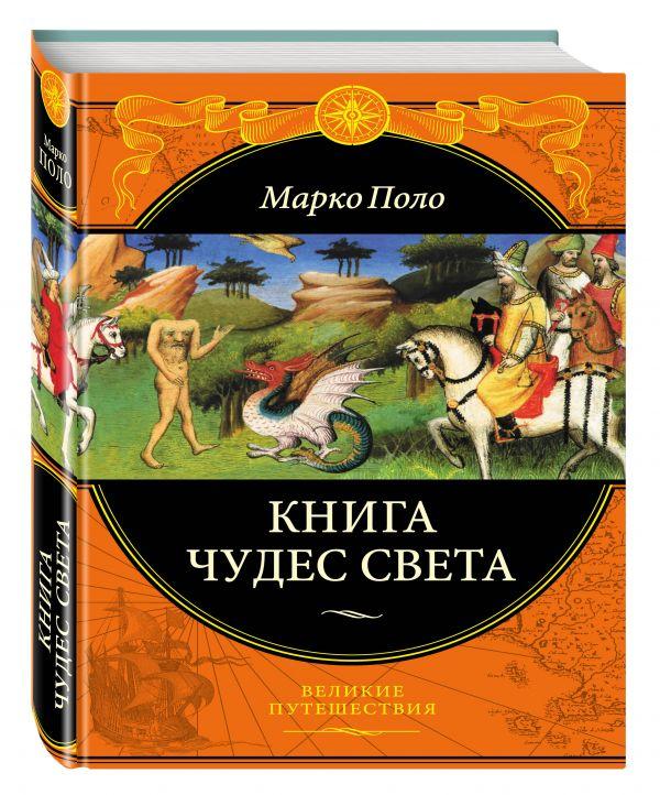 Книга чудес света Поло М.