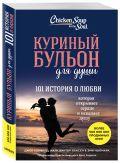 Куриный бульон для души: 101 история о любви от ЭКСМО