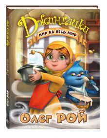 Рой О. - Пир на весь мир обложка книги