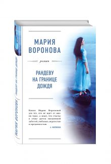Воронова М.В. - Рандеву на границе дождя обложка книги