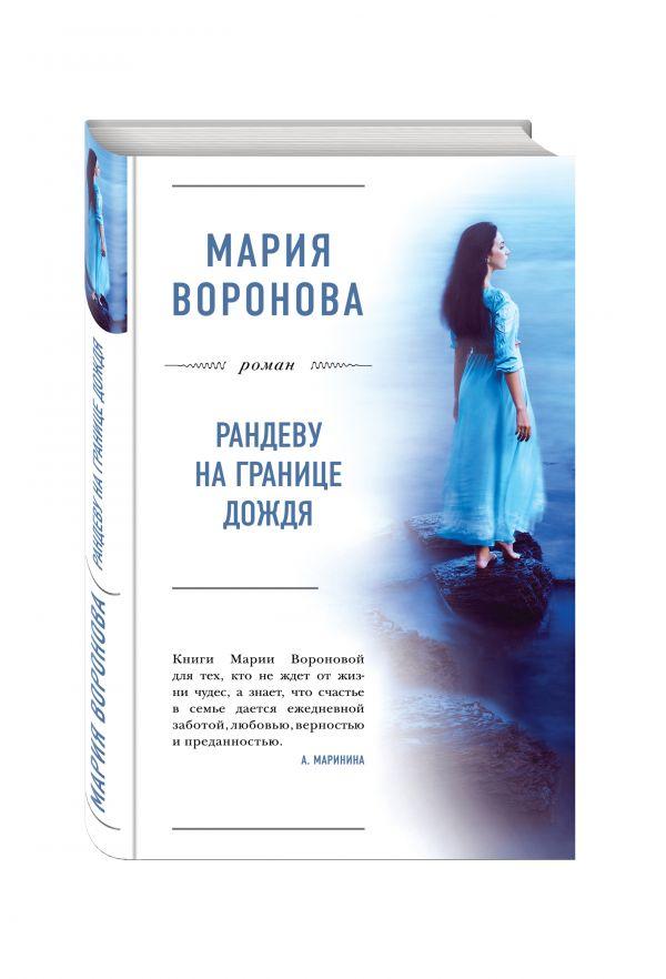 Рандеву на границе дождя Воронова М.В.