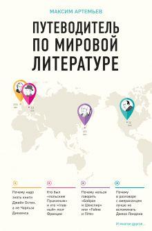 Обложка Путеводитель по мировой литературе Максим Артемьев