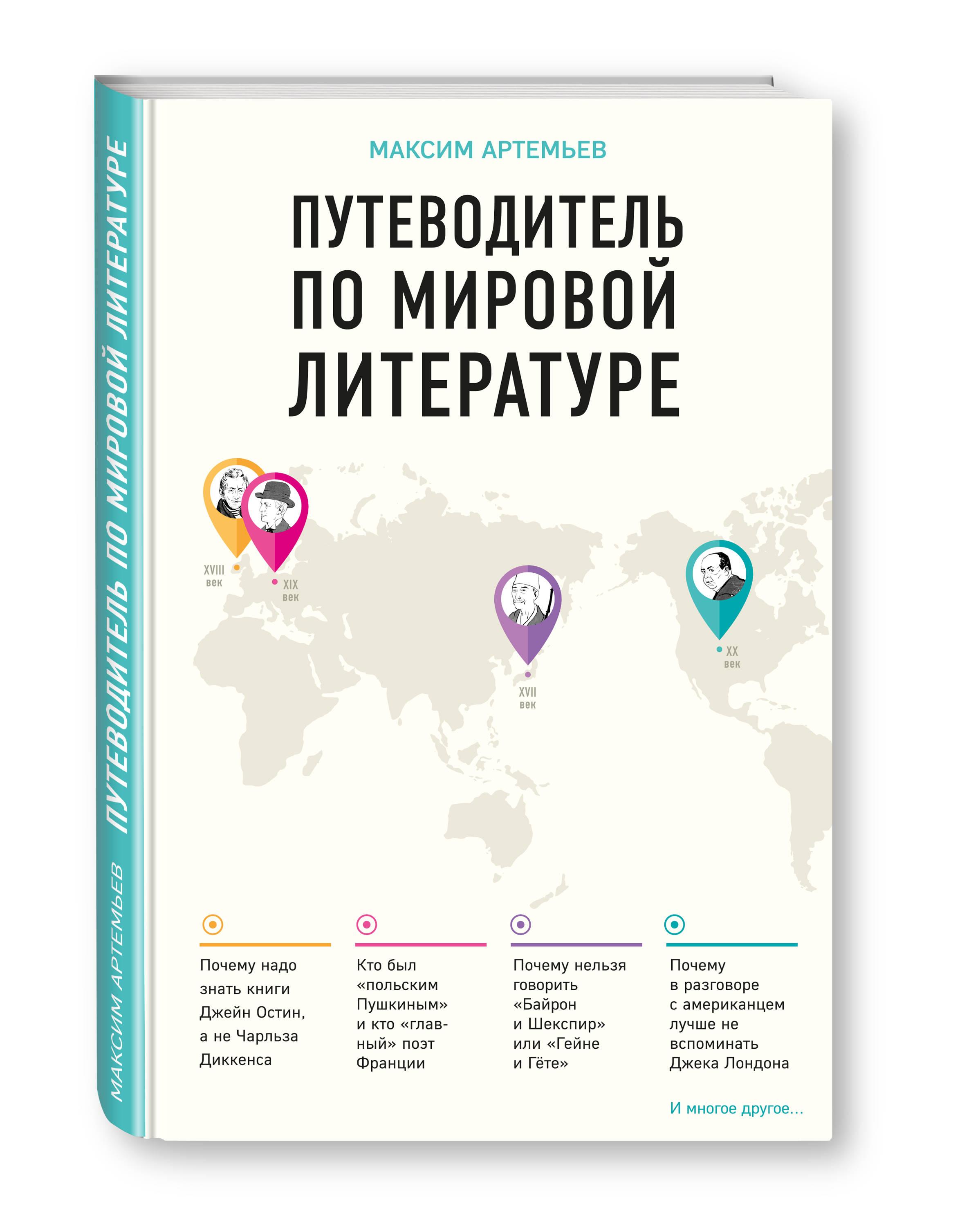 Путеводитель по мировой литературе ( Артемьев М.А.  )