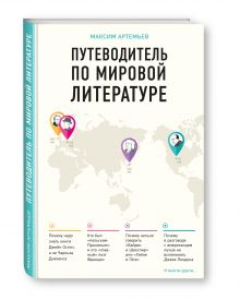 Артемьев М.А. - Путеводитель по мировой литературе обложка книги