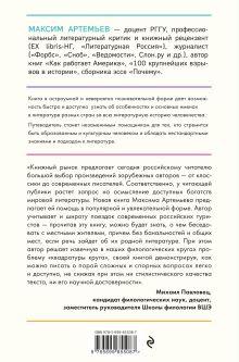Обложка сзади Путеводитель по мировой литературе Максим Артемьев
