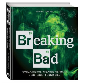 """Breaking Bad. Официальное издание сериала """"Во все тяжкие"""""""