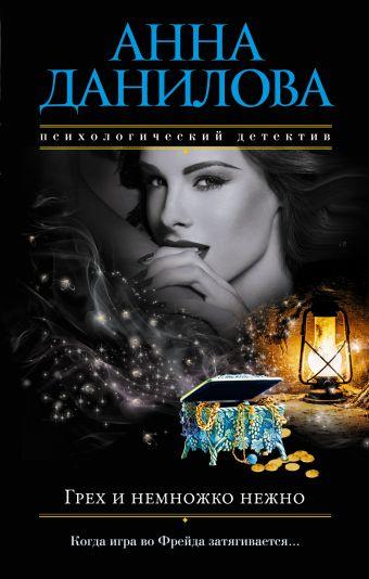Грех и немножко нежно Данилова А.В.