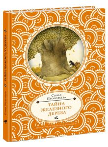 Прокофьева С.Л. - Тайна железного дерева обложка книги