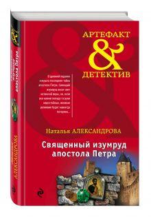 Александрова Н.Н. - Священный изумруд апостола Петра обложка книги