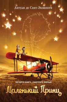 Сент-Экзюпери А. - Маленький принц (обложка-постер) (рис. автора) обложка книги