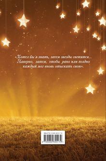 Обложка сзади Маленький принц (обложка-постер) Антуан де Сент-Экзюпери