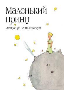 Сент-Экзюпери А. - Маленький принц (бандероль) (рис. автора) обложка книги