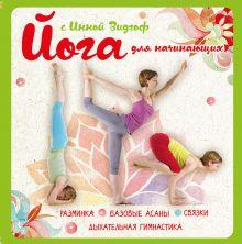 Обложка Йога для начинающих с Инной Видгоф Инна Видгоф