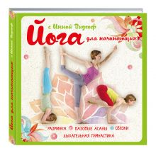 Видгоф И.Л. - Йога для начинающих с Инной Видгоф обложка книги