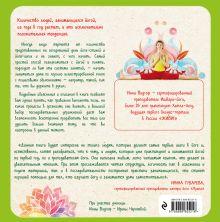 Обложка сзади Йога для начинающих с Инной Видгоф Инна Видгоф