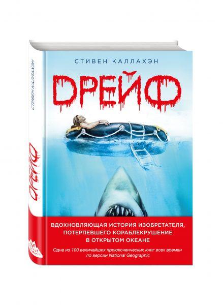 Дрейф. Вдохновляющая история изобретателя, тонувшего в море 76 дней