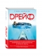 Дрейф. Вдохновляющая история изобретателя, потерпевшего кораблекрушение в открытом океане