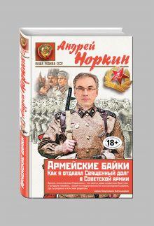 Норкин А.В. - Армейские байки. Как я отдавал Священный долг в Советской армии обложка книги