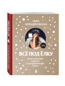 Белоцерковская Н. - Всё под ёлку обложка книги