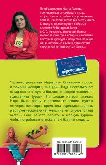 Обложка сзади Последняя надежда обреченных Ирина Градова