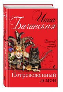Бачинская И.Ю. - Потревоженный демон обложка книги