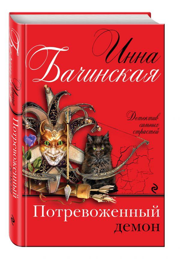 Потревоженный демон Бачинская И.Ю.