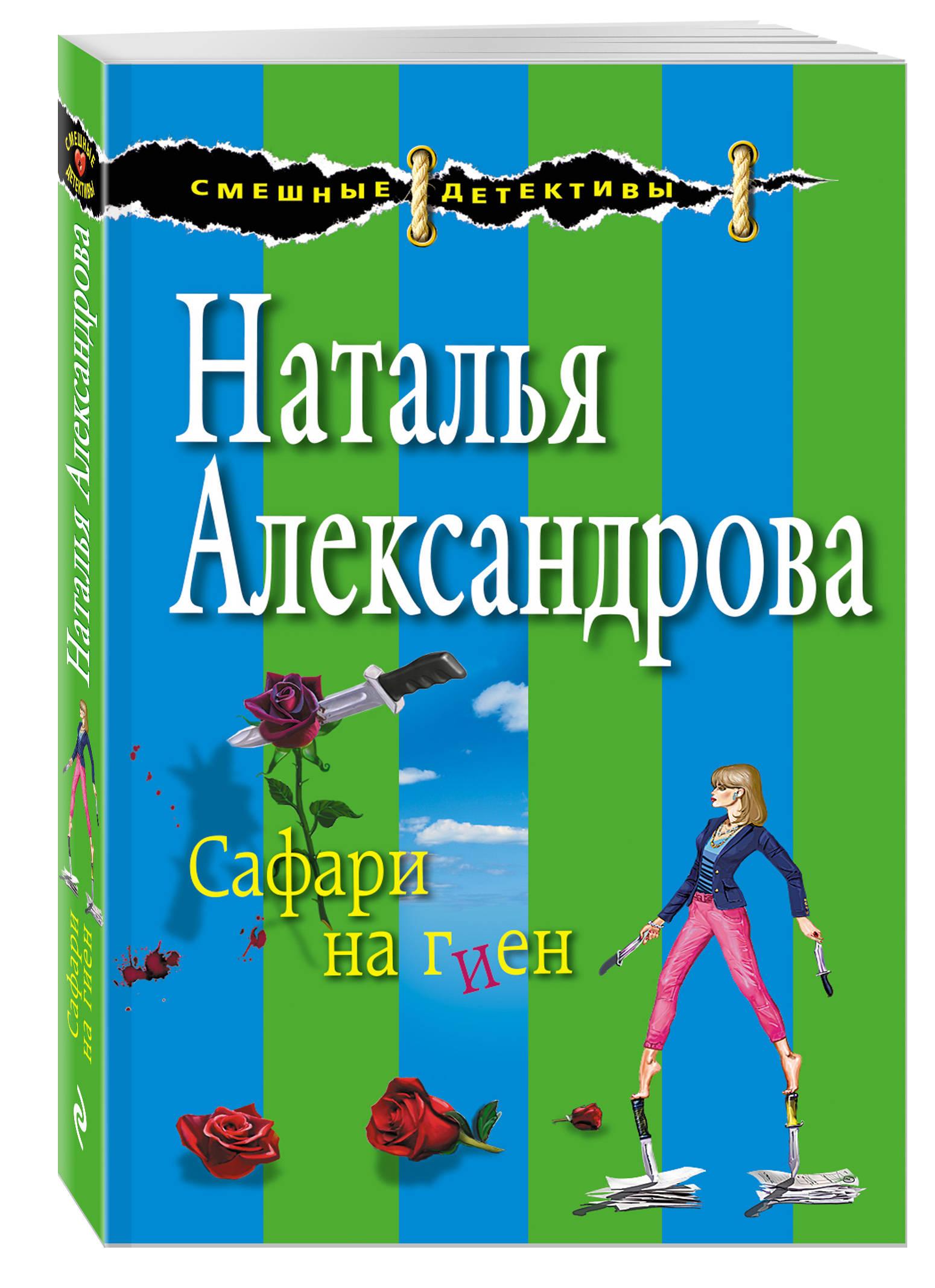 Александрова Н.Н. Сафари на гиен неизвестный друг