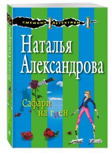 Александрова Н.Н. - Сафари на гиен обложка книги