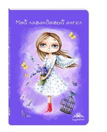 - Блокнот. Мой лавандовый ангел обложка книги