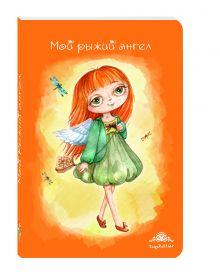 - Блокнот. Мой рыжий ангел обложка книги