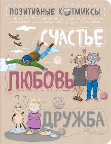 Bird Born - Блокнот. Счастье. Любовь. Дружба (бежевый) обложка книги