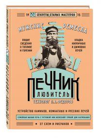 Федоров П.А., - Печник-любитель обложка книги
