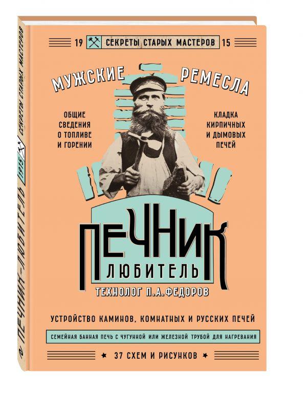 Печник-любитель Федоров П.А.,