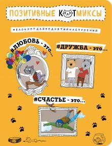 Bird Born - Блокнот. Позитивные коты (оранжевый) обложка книги