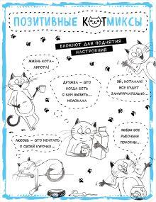 Bird Born - Блокнот. Жизнь кота - ляпота! (белый) обложка книги