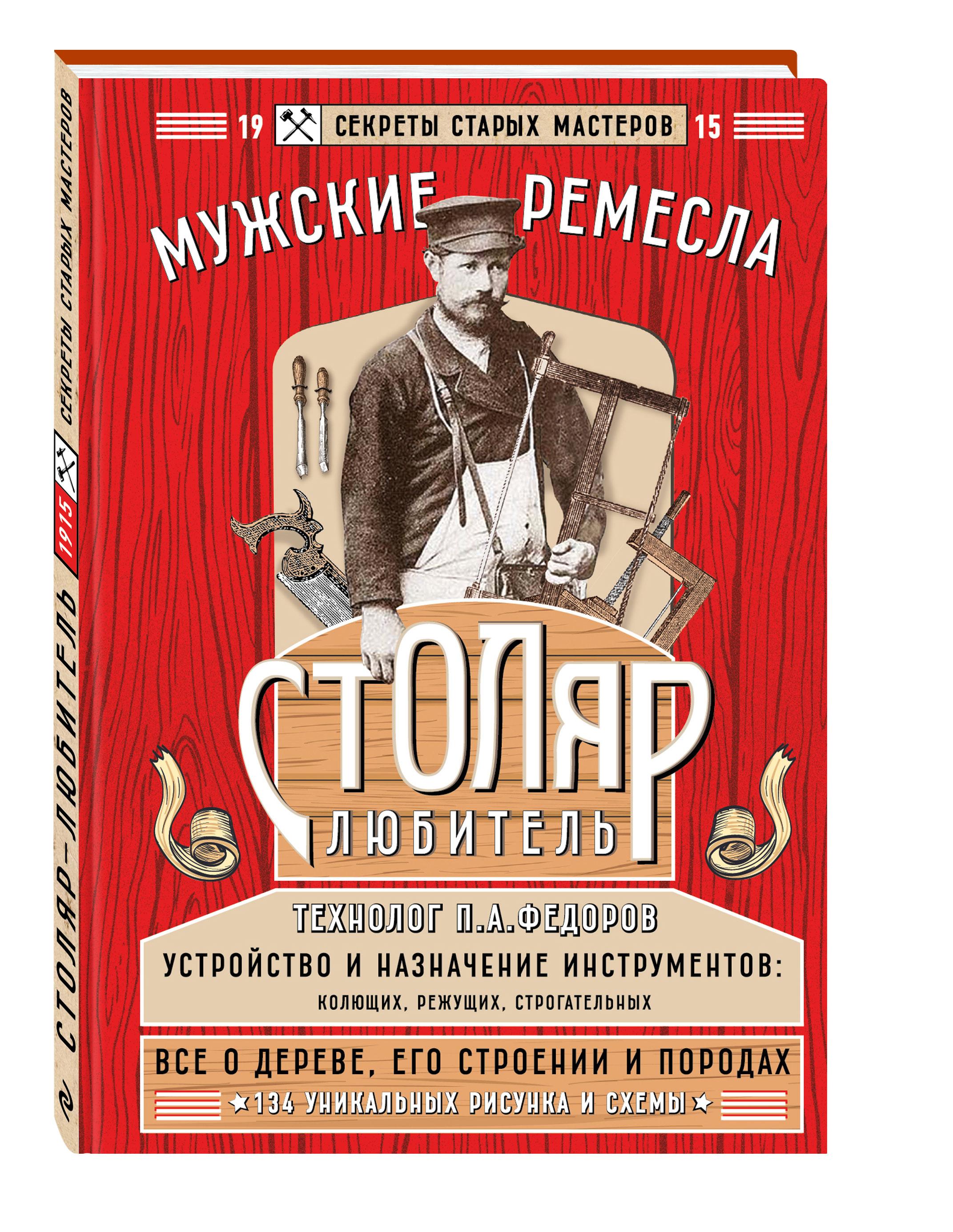 Федоров П.А. Столяр-любитель столяр любитель