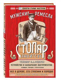Федоров П.А. - Столяр-любитель обложка книги