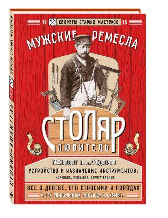Столяр-любитель Федоров П.А.