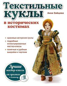 Обложка Текстильные куклы в исторических костюмах Анна Зайцева