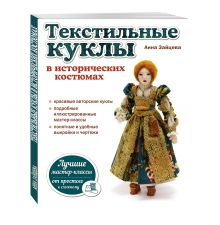 Зайцева А.А. - Текстильные куклы в исторических костюмах обложка книги