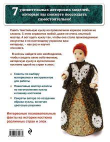 Обложка сзади Текстильные куклы в исторических костюмах Анна Зайцева