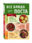 - Все блюда для поста' обложка книги