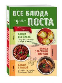 - Все блюда для поста обложка книги